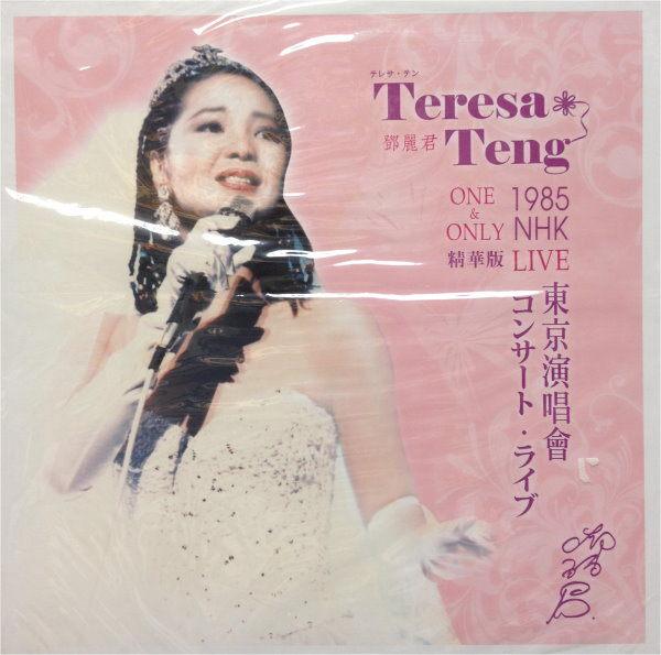 【停看聽音響唱片】【黑膠LP】鄧麗君:NHK1985東京演唱會精華版 0