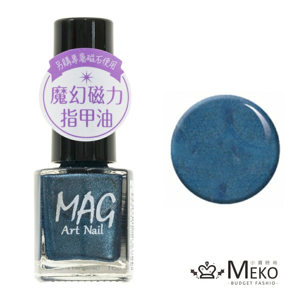 ~ Lucky~魔幻磁力指甲油 #夜光藍