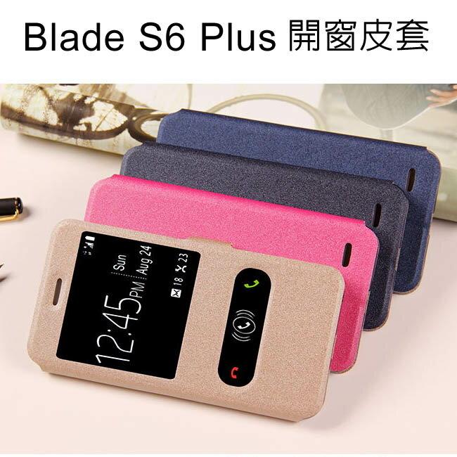 ZTE 中興  Blade S6 PLUS手機 精美開窗皮套◆送螢幕保護貼