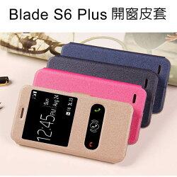 ZTE(中興) Blade S6 PLUS手機專用精美開窗皮套◆送螢幕保護貼~特價商品
