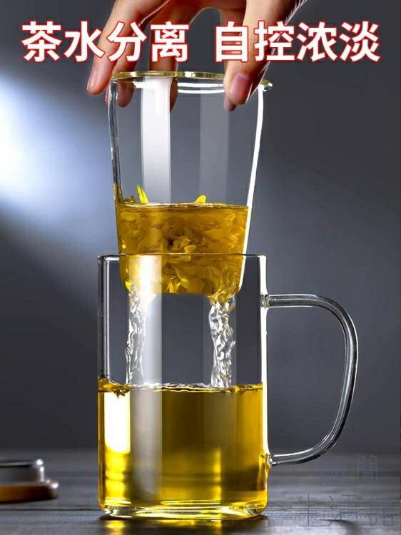 加厚帶把茶水分離玻璃杯辦公室耐熱透明過濾泡茶杯帶蓋水杯  聖誕節狂歡購