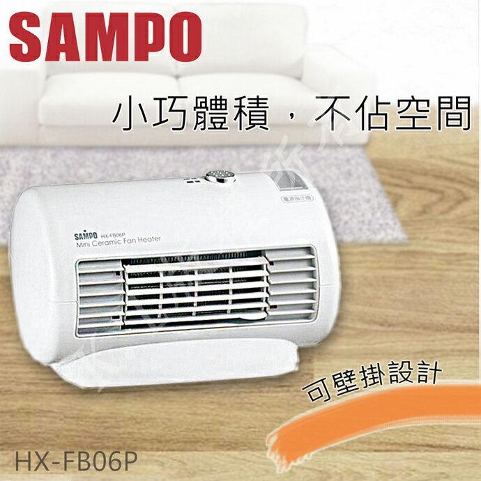 【聲寶】陶瓷式電暖器 HX-FB06P