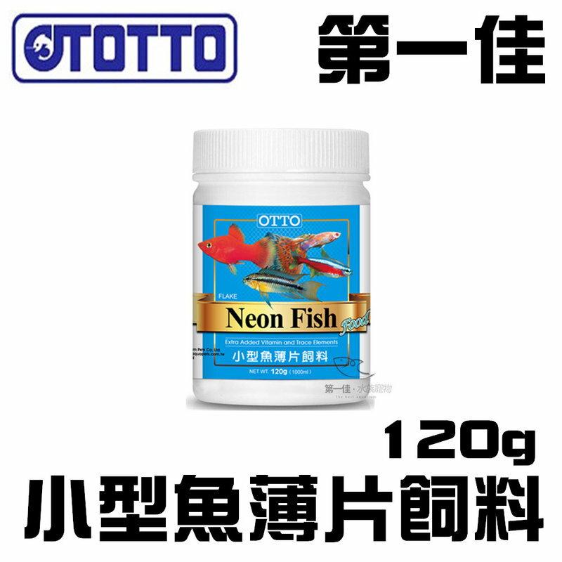 [第一佳水族寵物] 台灣OTTO奧圖 小型魚薄片飼料 (XL)120g/1000ml 孔雀魚 燈科魚 球魚 FF-06XL