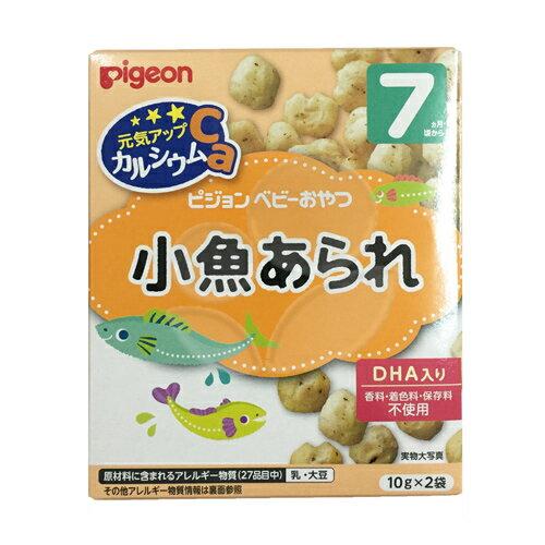 PIGEON 貝親 小魚米果球20g (10gx2袋)【悅兒園婦幼生活館】