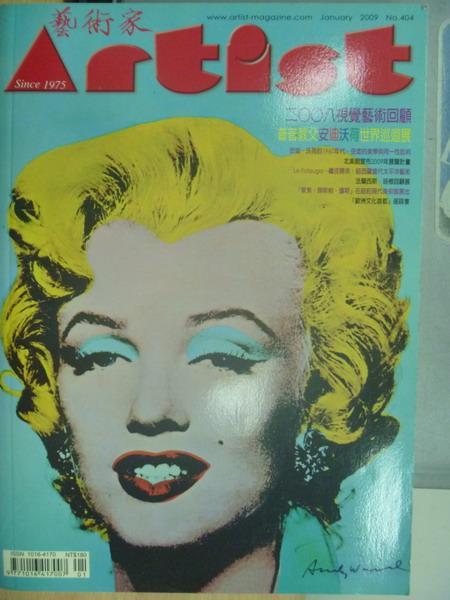 【書寶二手書T6/雜誌期刊_YAS】藝術家_404期_2008年視覺藝術回顧等