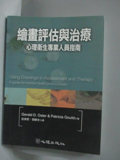~書寶 書T1/心理_QJL~繪畫評估與治療~心理衛生 人員指南_G.D.Oster  P