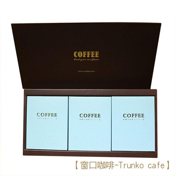 【窗口咖啡-Trunkocafe】掛耳式咖啡禮盒15入