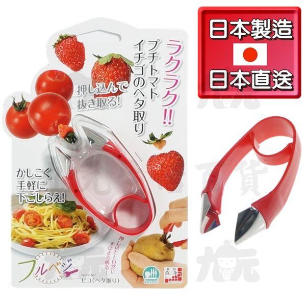 【九元】日本製蒂頭拔除器番茄刀水果去蒂器日本直送