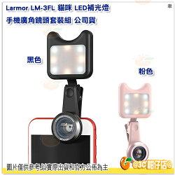 附收納盒 Larmor LM-3FL 貓咪 LED補光燈 手機廣角鏡頭套組 公司貨  自拍神器 9種燈光模式 USB充電