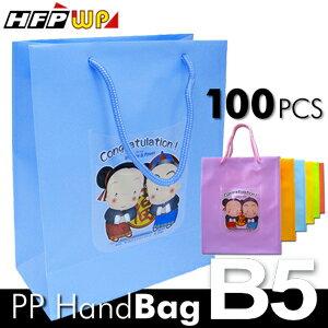 一個只要25元^~100個 ^~ HFPWP B5手提袋 PP環保無毒防水塑膠 製 BCC