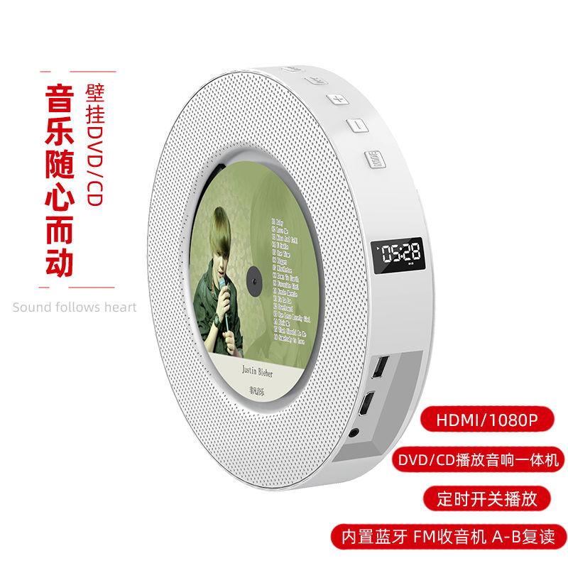 CD機 壁掛DVD機家用HDMI高清影碟機桌面evd機MP3光盤CD播放器藍芽音響