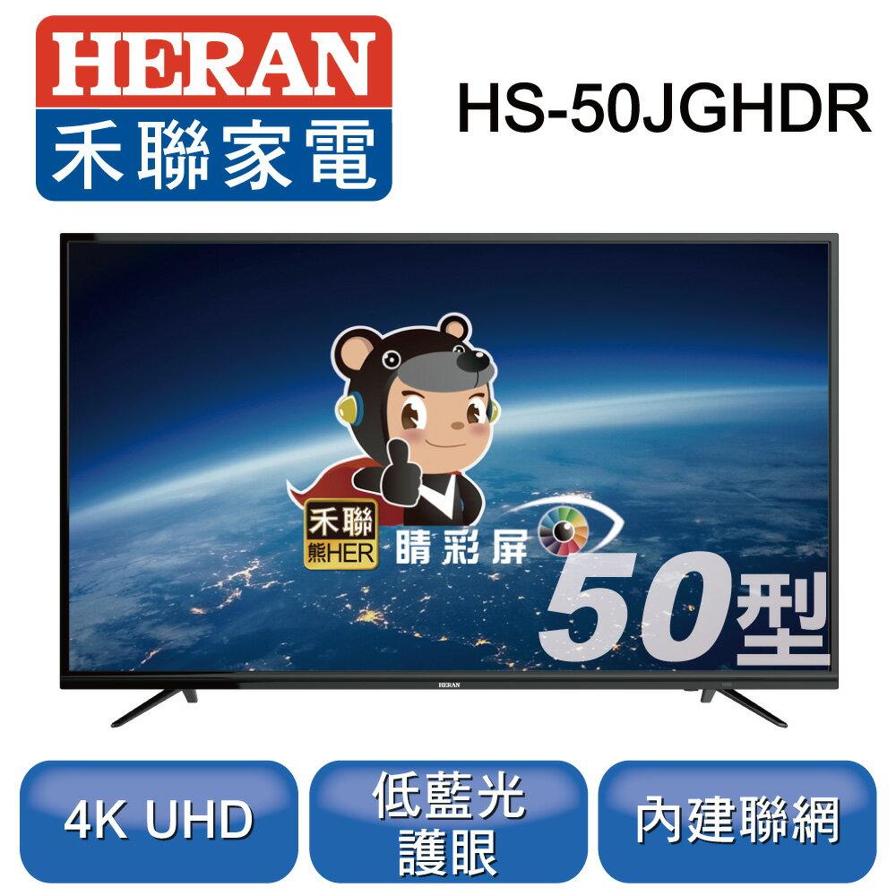 HERAN禾聯 50型 4K HDR 低藍光連網液晶顯示器+視訊盒 HS-50JGHDR【三井3C】