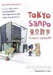 東京散步TOKYO SANPO:用最溫暖的方式了解東京
