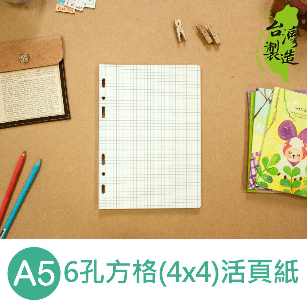 珠友 NB-25216 A5/25K 6孔活頁紙(4X4方格)(80磅)80張(適用2.4.6孔夾)