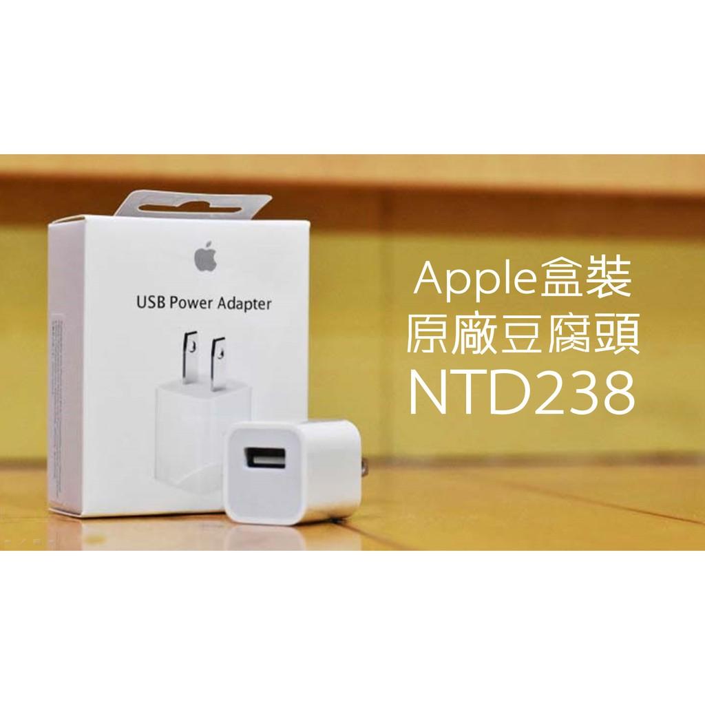 蘋果 原廠 豆腐頭 配件 5W/1A Apple iPhone 5 6 7 iPad iPod 充電器 旅充 充電頭