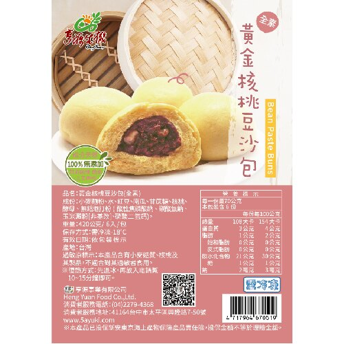 ◎亨源生機◎天然黃金核桃豆沙包 (需冷凍) 420公克/包  核桃 早餐 點心 豆沙包 無添加 營養 天然 全素可用