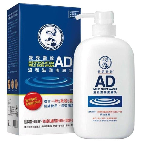 曼秀雷敦 AD溫和滋潤潔膚乳 500ML/瓶◆德瑞健康家◆