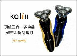 【尋寶趣】Kolin 歌林 頂級三合一多功能修容水洗刮鬍刀+鼻毛刀+剃鬍刀 電鬍刀 不挑色 KSH-HCW06