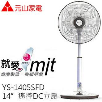 -遙控節能扇- 元山牌 YS-1405SFD 6段風量 定時 遙控DC立扇 公司貨 免運