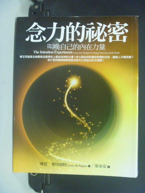【書寶二手書T2/心靈成長_ILV】念力的祕密-叫喚自己的內在力量_梁永安, 琳恩.麥塔