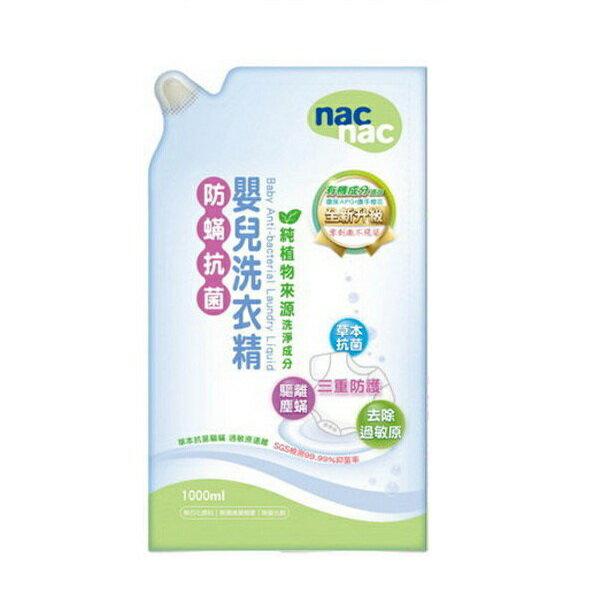 超值促銷】nac nac -防蹣抗菌洗衣精補充包(藍) 1000mlx1入 109元【美馨兒