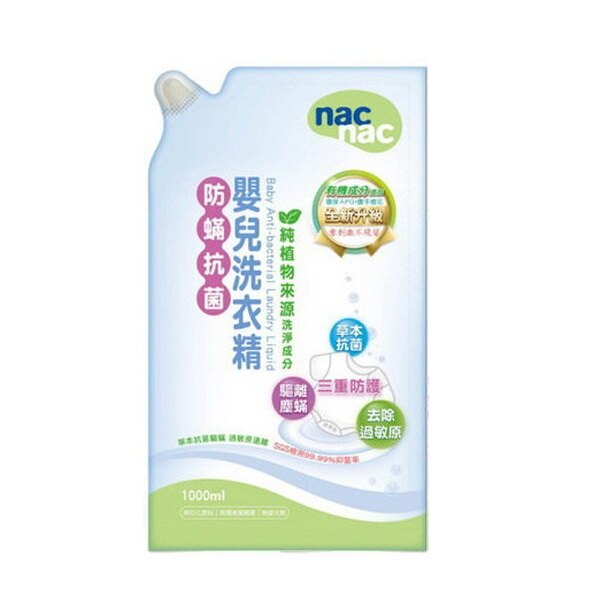 nac nac -防蹣抗菌洗衣精補充包(藍) 1000mlx1入 1