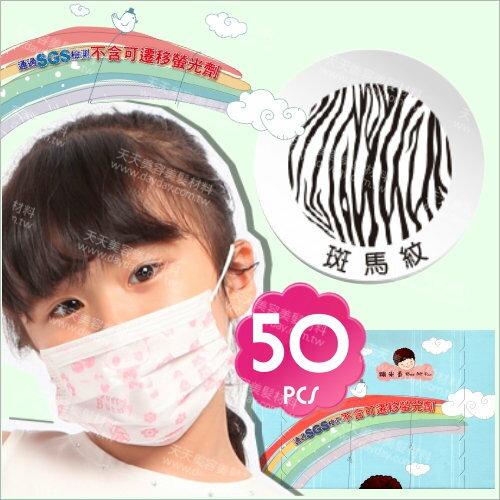 台灣蹦米香兒童平面口罩(50入)-斑馬條紋 [55940]