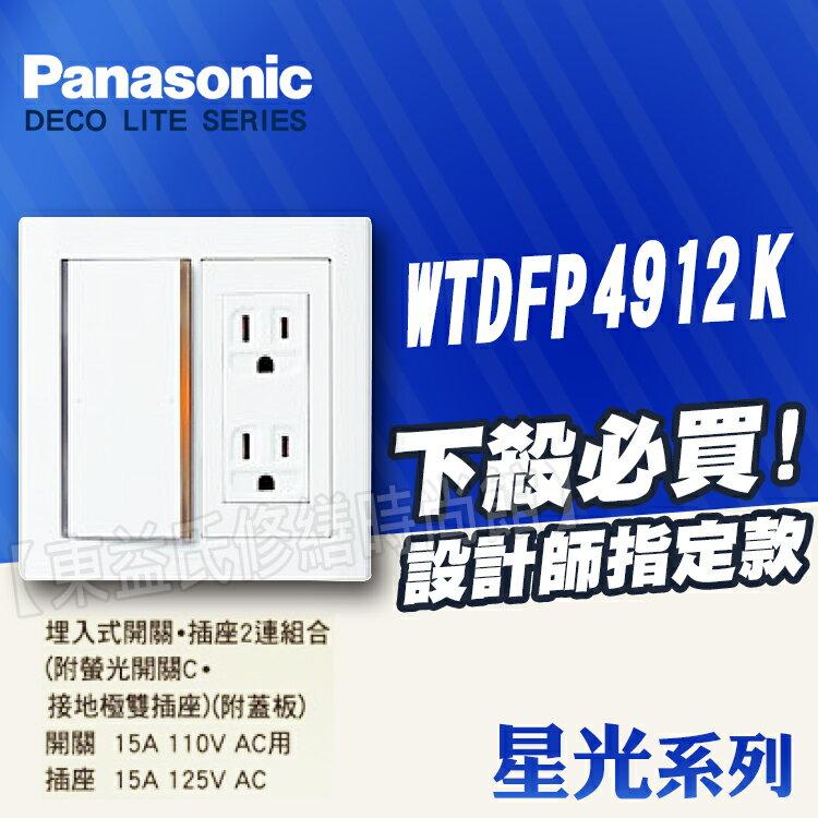 【東益氏】Panasonic國際牌開關+星光系列WTDFP4912一開二接地插座附二聯式蓋板+星光系列開關蓋板面板