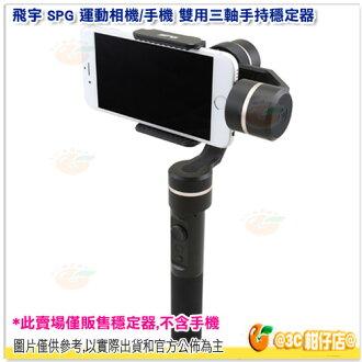 飛宇 Feiyu SPG 三軸 手持穩定器 先創公司貨 運動相機 手機 雙用