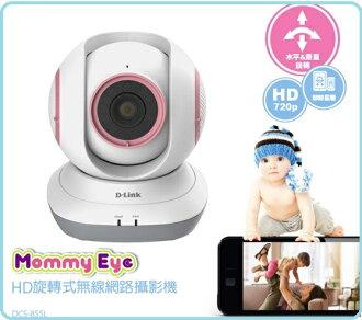 D-Link 友訊 DCS-855L 媽咪愛 高畫質寶寶專用 無線網路 攝影機