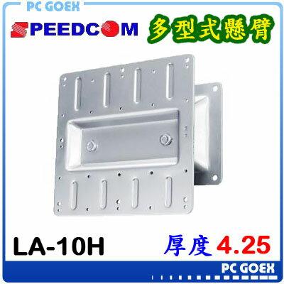 ☆pcgoex軒揚☆SPEEDCOMARMLA-10H15型-32型壁掛型固定式支撐架旋臂支架壁掛式