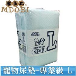 【MDOBI摩多比】 業務用專業級寵物用尿布 L號(60X90-25枚)