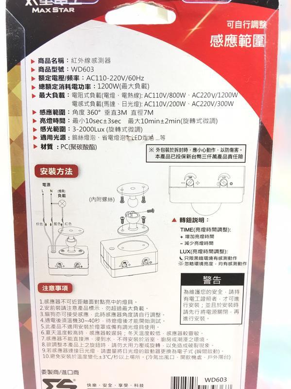 【八八八】e網購~【太星電工 紅外線感測器WD-603】239367紅外線感測器 感測用具