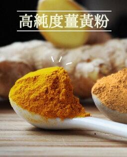 100%AA級印度高純度秋薑黃粉600g包重金屬檢驗合格