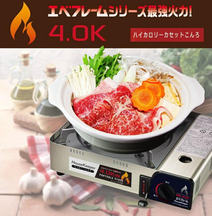 【露營趣】中和 日本製 HouseKeeper HK-42H 防風安全型露營瓦斯爐 卡式瓦斯爐 4.0kw 與岩谷CB-AH-41同優