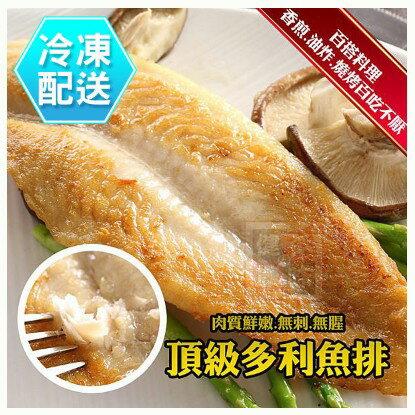 頂級多利魚排 海鮮烤肉 [CO00357] 健康本味