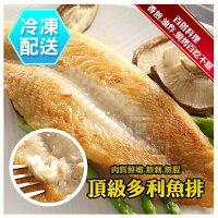 中秋節烤肉-海鮮推薦到頂級多利魚排 冷凍配送 海鮮烤肉 [CO00357] 千御國際就在千御國際多國食品推薦中秋節烤肉-海鮮
