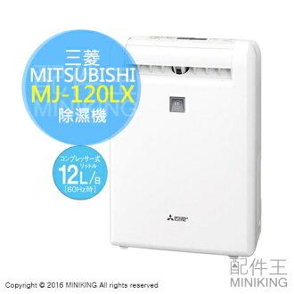 【配件王】 日本代購 附中說 MITSUBISHI 三菱 MJ-120LX 除濕機 另 CD-H1816