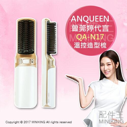【配件王】公司貨 女神 曾莞婷代言 ANQUEEN QA-N17 溫控魔髮造型梳 梳子 防燙設計 魔法梳 魔髮梳