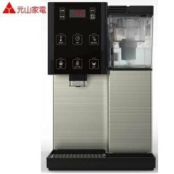 *****東洋數位家電*****請議價 元山 觸控式 濾淨溫熱開飲機 YS-826DW~含稅