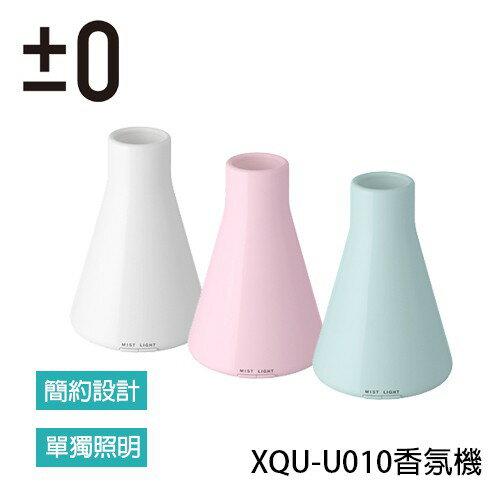 買一送一【正負零±0】XQU-U010 香氛機