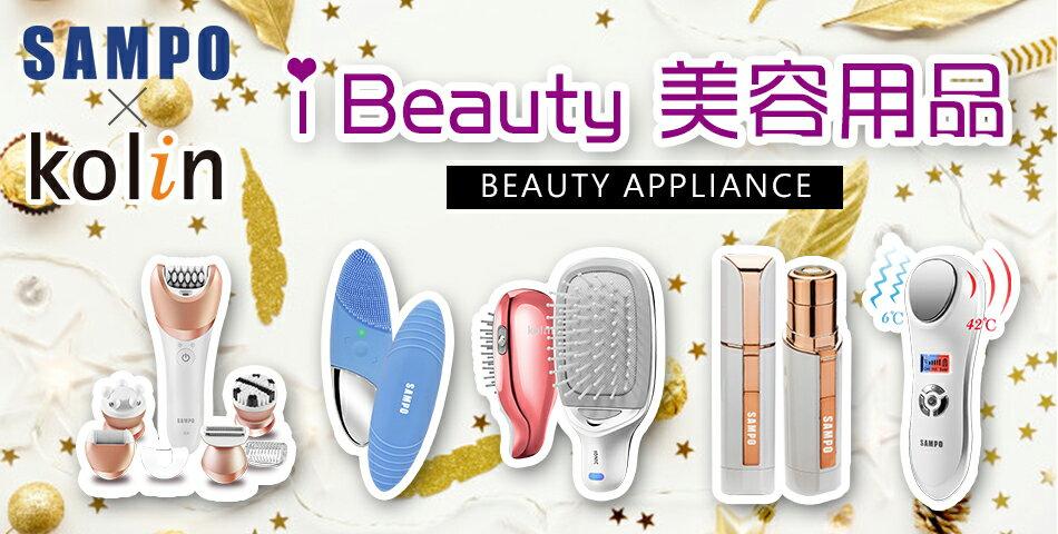 BeautyLife美容小家電 - 限時優惠好康折扣