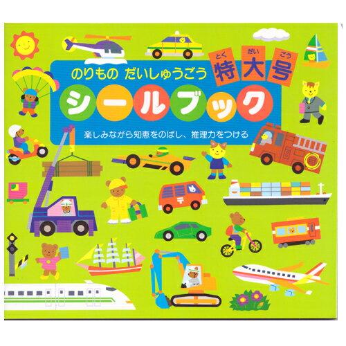 《 日本LIEBAM 》遊戲貼紙書 - 特大號碰碰車