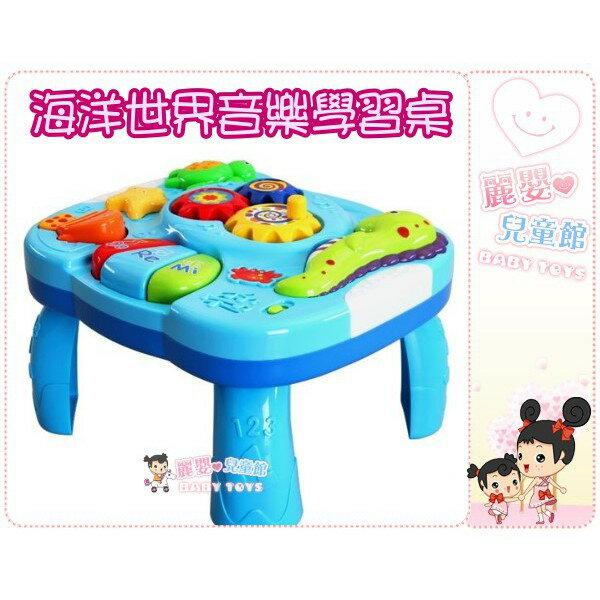 麗嬰兒童玩具館~益智早教玩具-海洋世界音樂學習桌-多功能迷你遊戲桌-兒童趣味學習玩具台