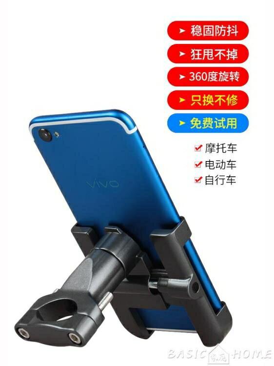 手機支架鋁合金手機架自行車電動摩托車用電瓶車外賣專用車載機車導航支架