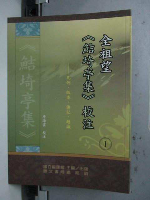 【書寶二手書T1/文學_LEQ】全祖望(鮚埼亭集)校注1_詹海雲