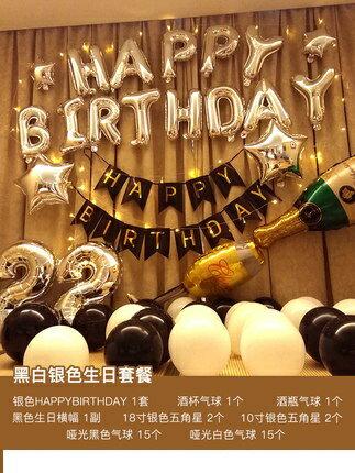 派對氣球 生日快樂派對男孩女孩男生場景布置背景牆氣球兒童周歲網紅裝飾品bw672