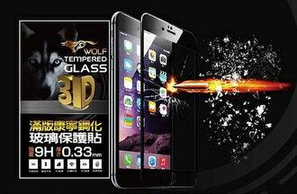 【少東通訊】全覆蓋 全滿版 鋼化玻璃膜 3D Touch 曲面滿版-康寧玻璃貼 保貼 iphone 7 6s plus