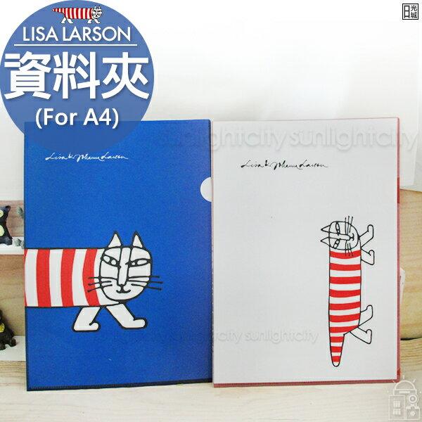 日光城。Lisa Larson加厚L型資料夾,L夾A4資料夾麗莎.拉森資料夾文件夾資料袋文件袋收納學生用品Lisa Larson