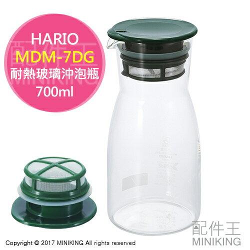 【配件王】現貨 日本製 HARIO MDM-7DG 耐熱玻璃沖泡瓶 玻璃冷泡壺 附濾網 咖啡壺 濾泡壺 泡茶 700ml